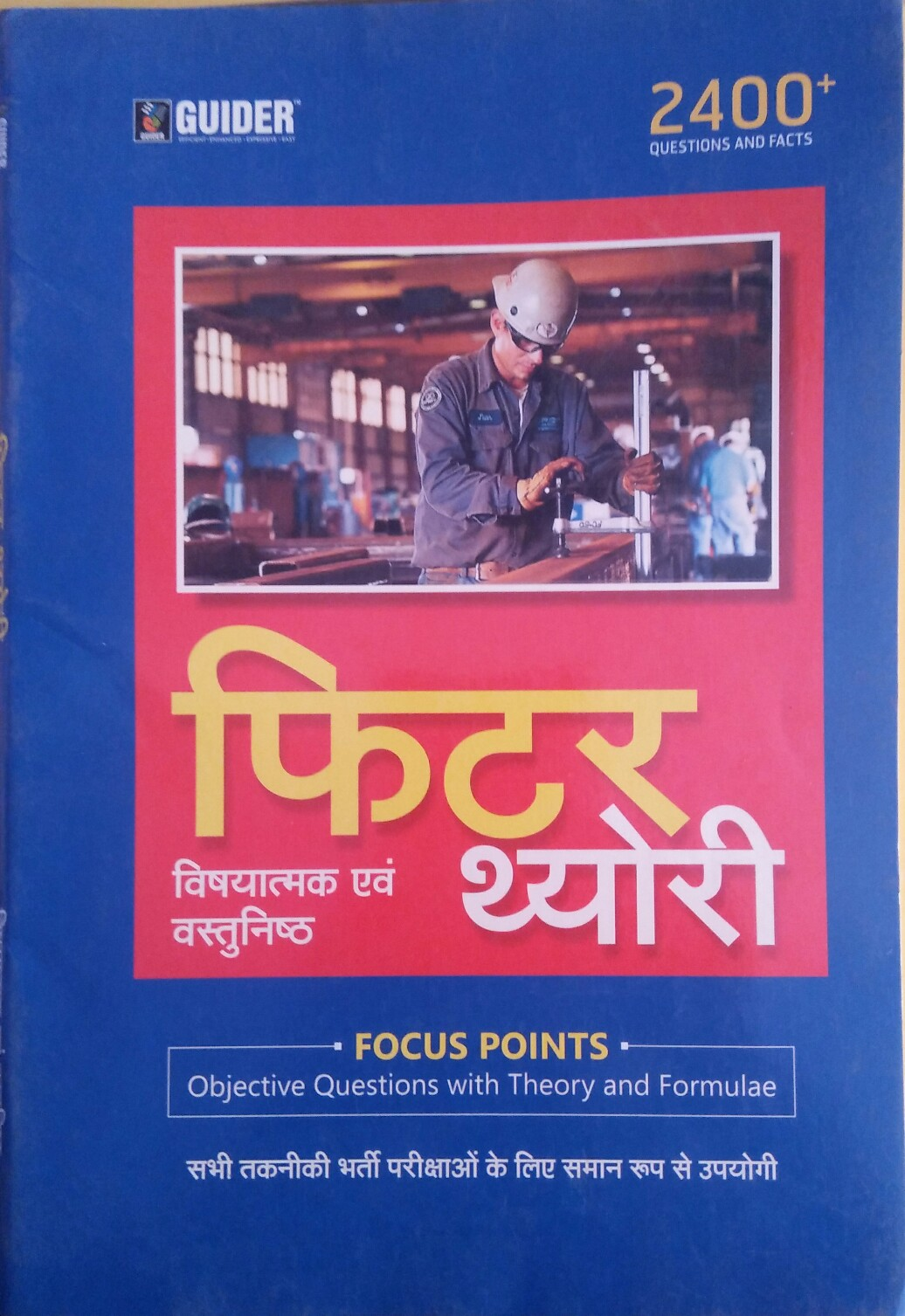 Best Price- Books for ITI Electrician, Fitter, Welder, Mechanical