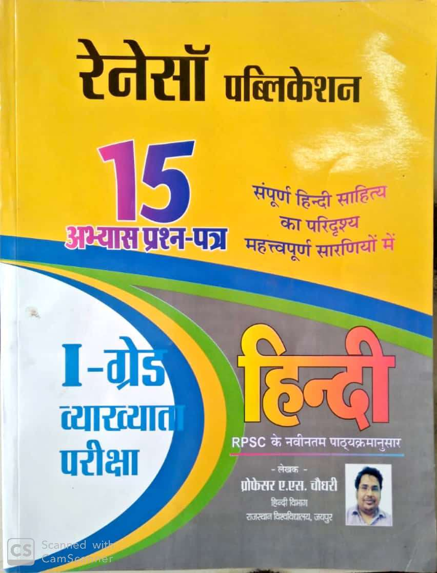 Best Price - RPSC College Lecturer/ Assistant Professor Books