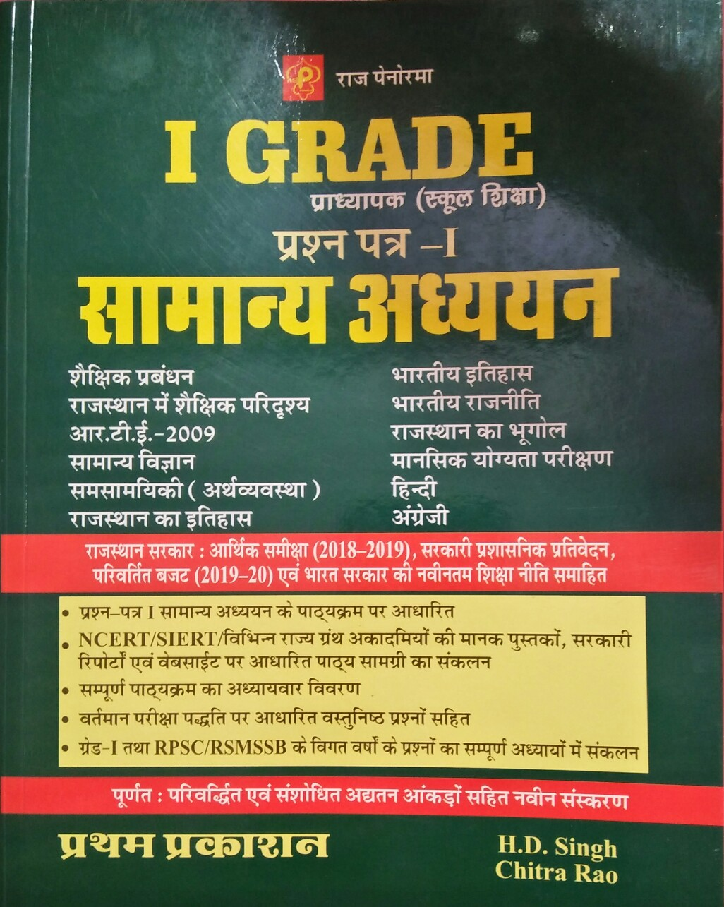 RPSC School Lecturer Books- upto 70% Off